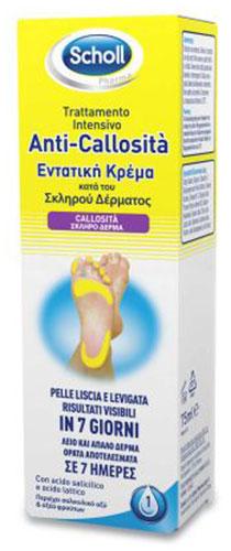 SCHOLL Εντατική Κρέμα κατά του Σκληρού Δέρματος 75ml