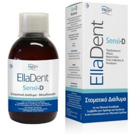EllaDent Sensi D Στοματικό Διάλυμα 250 ml